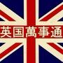英国万事通头像