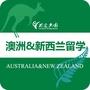 新东方澳洲新西兰留学头像