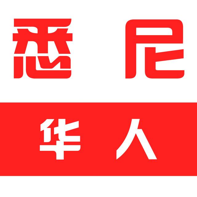 悉尼的华人头像
