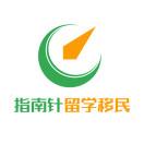 指南针留学北京公司头像
