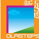 澳洲新足迹中文网站头像
