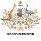 澳大利亚驻成都总领事馆头像