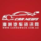 澳洲汽车资讯网头像