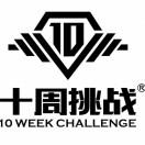 十周挑战澳洲健身头像